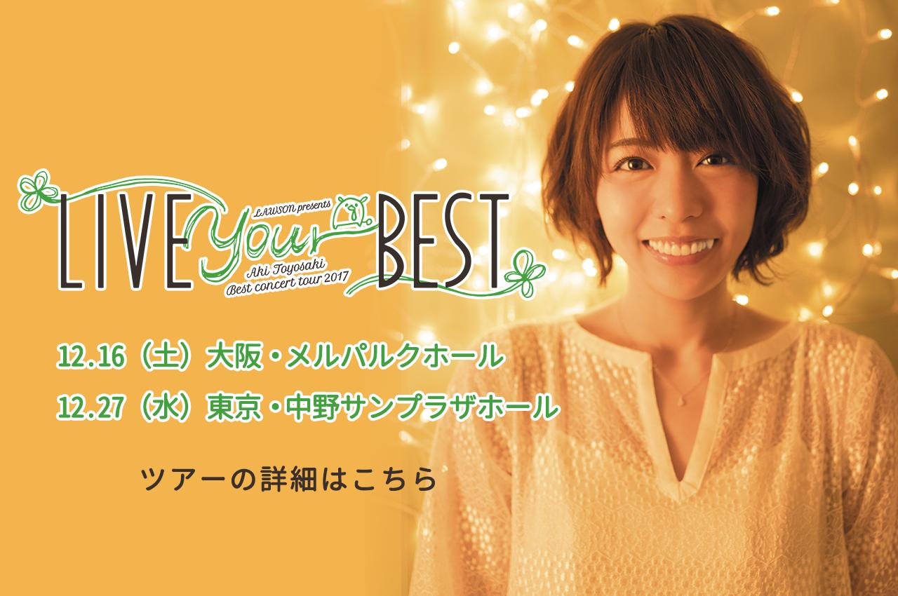 Toyosaki_bestconcert0501