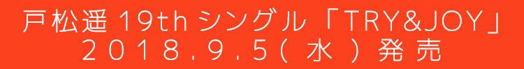 Tomatsu19th_obi_00