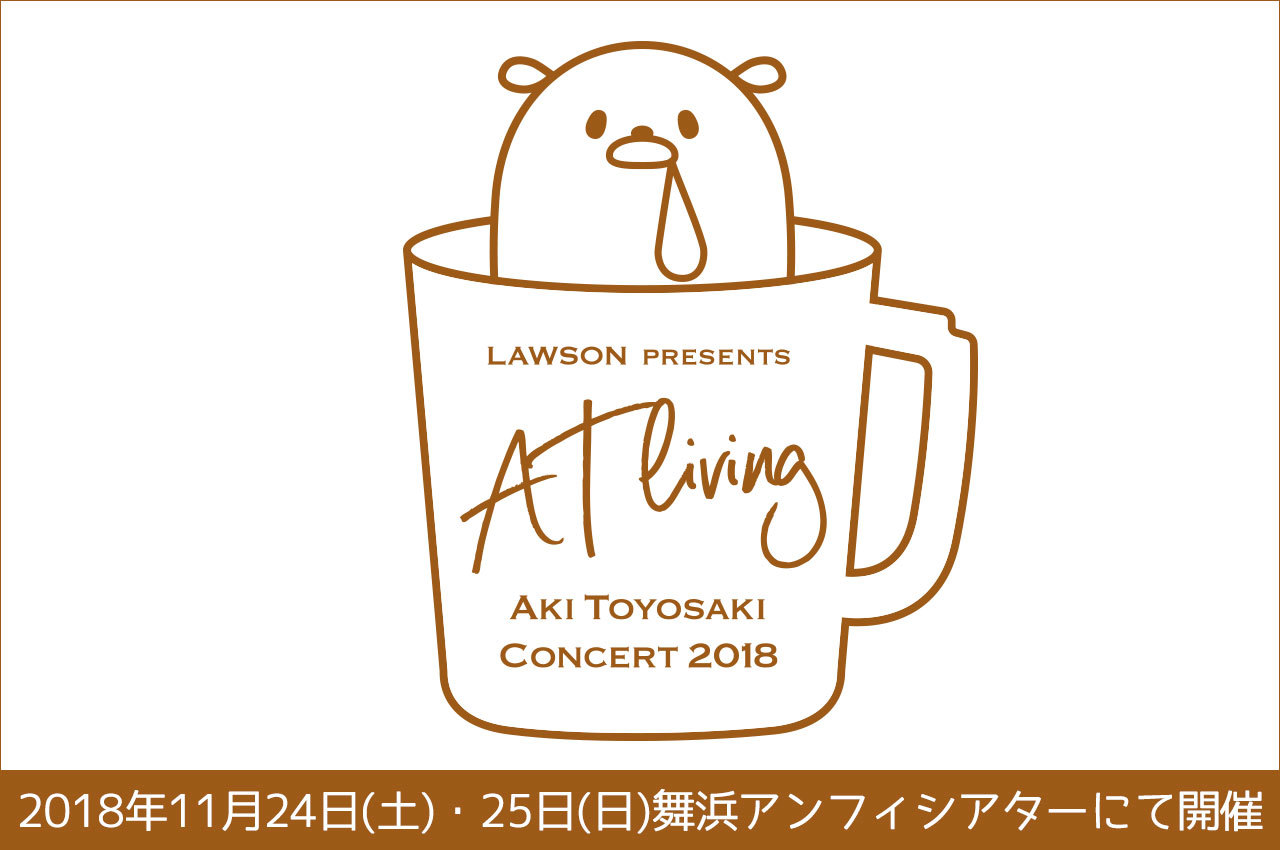 Toyosaki_concert_bnr