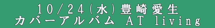 Toyosaki_coveral_