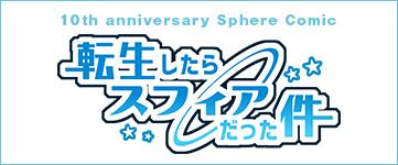 Link_banner_10th_manga