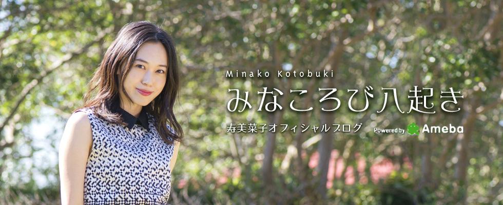 Kotobuki_header