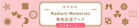 高垣彩陽 Radiant Memories 発売記念グッズ