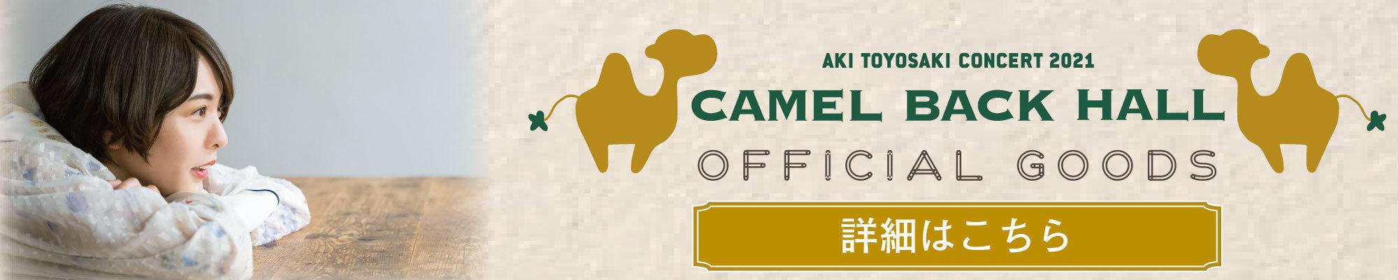 豊崎愛生 Camel Back Hallグッズ