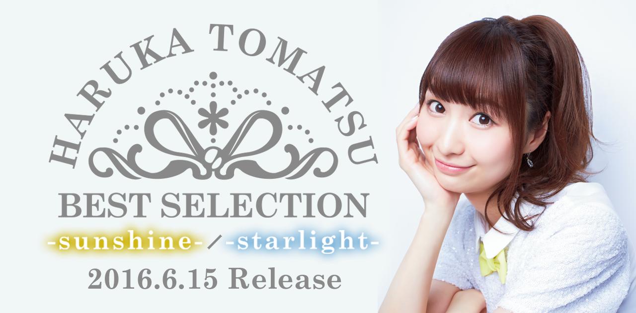 Tomatsu_banner