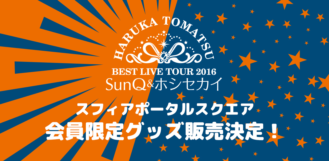 Banner_member_goods