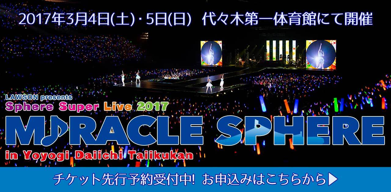 Miracle_sphere_banner_web