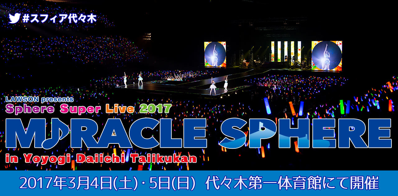 Miracle_sphere_header02_tw