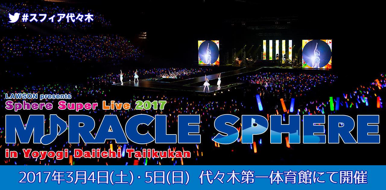 Miracle_sphere_header02_tw