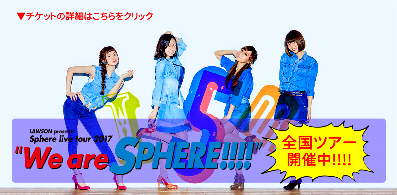 Sphere_tour_banner