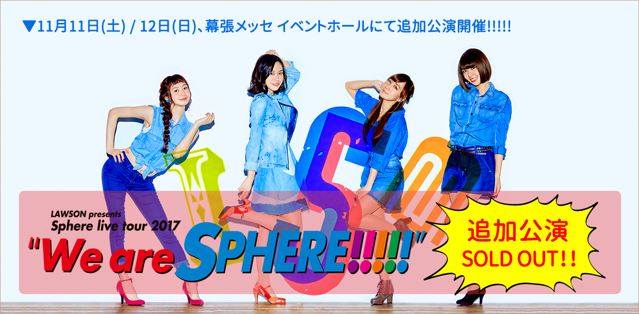 Sphere_tour_banner_tuika05
